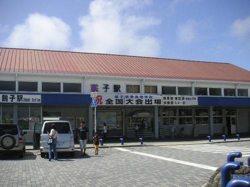0608 choushi
