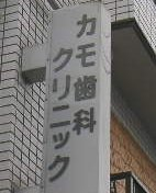 kamosika02.jpg