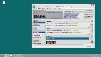 windows8desktop