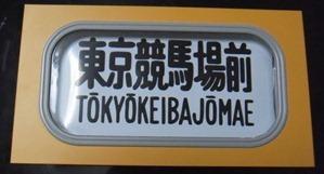 tokyokeibazyomae